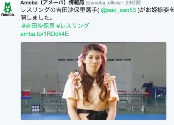 霊長類最強女子 レスリング吉田沙保里選手のお姫様姿が超絶カワイイッ! カワィイイイイイイーーッ!!