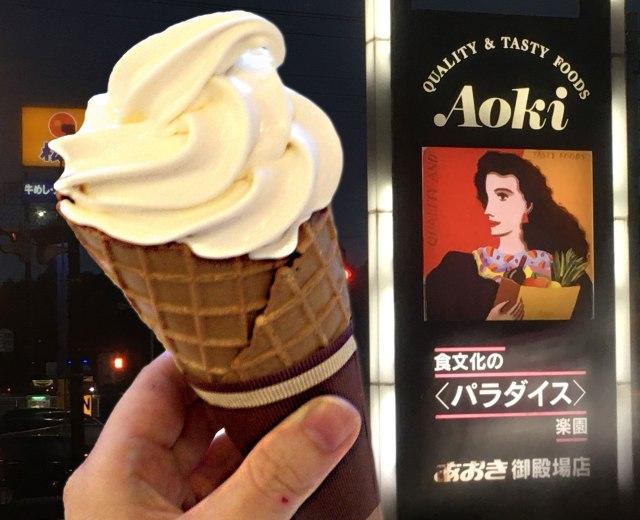 """【静岡】極旨ソフトクリームを食べたければ """"スーパーあおき"""" に行け! あおきのソフト(260円)が神がかったウマさ / これは静岡の奇跡である"""