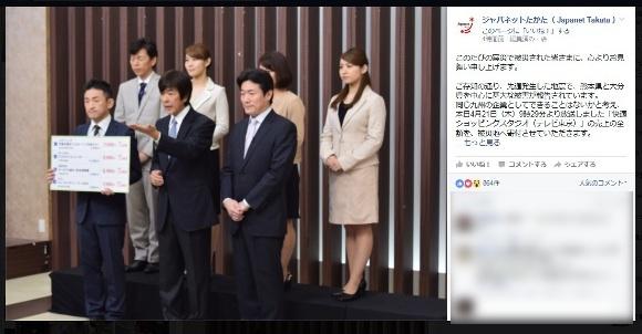 【熊本地震】これは神対応! ジャパネットたかたが「売上金の全額」を被災地に寄付すると発表