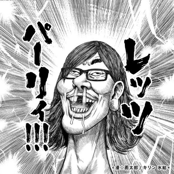 【今すぐ試せ】無料で「漫☆画太郎」風にアイコンが作れるぞォォオオオ! やってみたら生き写しでビビった(笑)