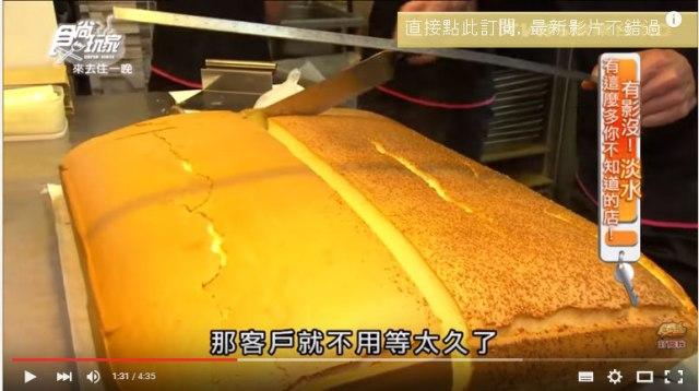 【台湾グルメ】フワフワぷるんぷるん! 台湾のこのケーキがめちゃくちゃ美味しそう / 魂も抜けるほどのウマさらしい!!