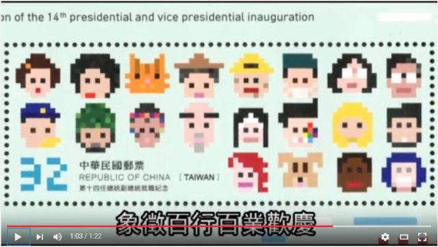 【台湾】艦これキャラに神似という新総統の記念切手がこれまた可愛い! 今度はファミコンみたいなドット絵キャラになって話題に