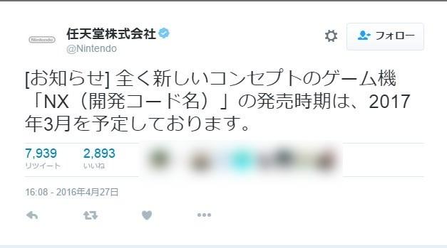 【マジだった】任天堂の新型ゲーム機『NX』が2017年3月発売らしい! 今度こそマジのマジだった!! やったぁぁぁ~っ / なおゼルダ新作は延期