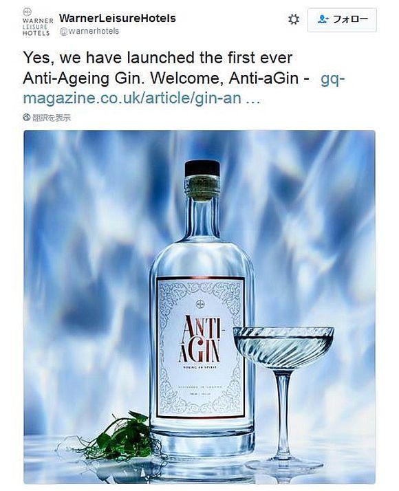 【酒好きに朗報】飲むほどに若返る!? 「アンチエイジング効果が期待できそうなジン」が発売!