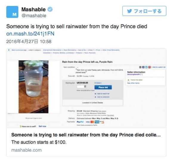 【聖水速報】ネットオークションで「プリンスが死んだ日の雨水」が売りに出される