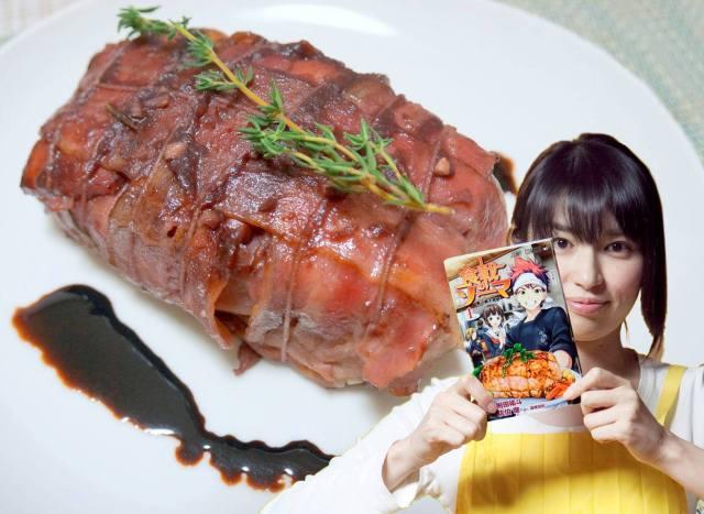 【レシピあり】おあがりよ! 『食戟のソーマ』の「なんちゃってローストポーク」を作ってみた!! 身近な食材で簡単にできるよ