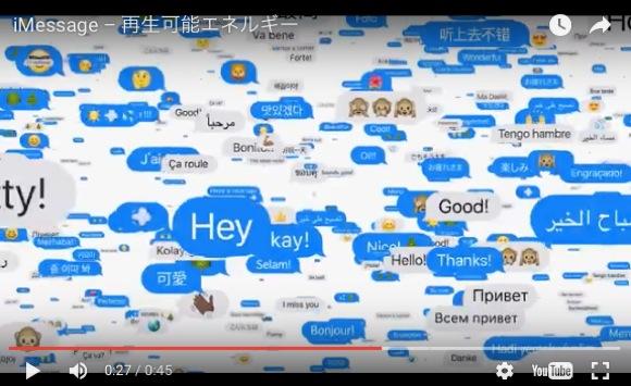 【公式動画】知ってた? Apple の iMessage のやり取りでは 100%「環境に優しいエネルギー」が使われているんだって!