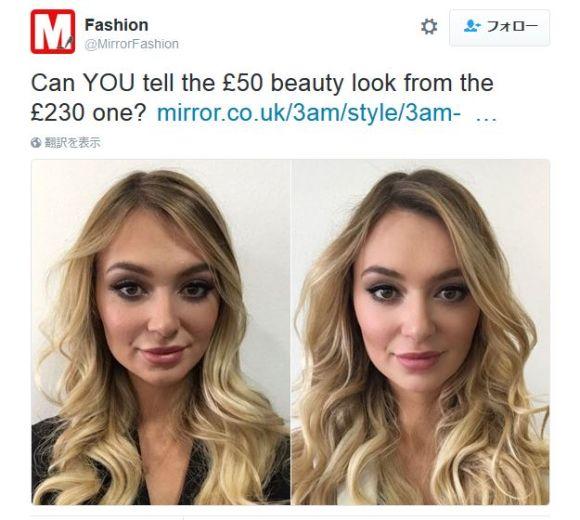 どっちがどっち? 「お手頃価格の化粧品」と「高級化粧品」でメイクした比較写真