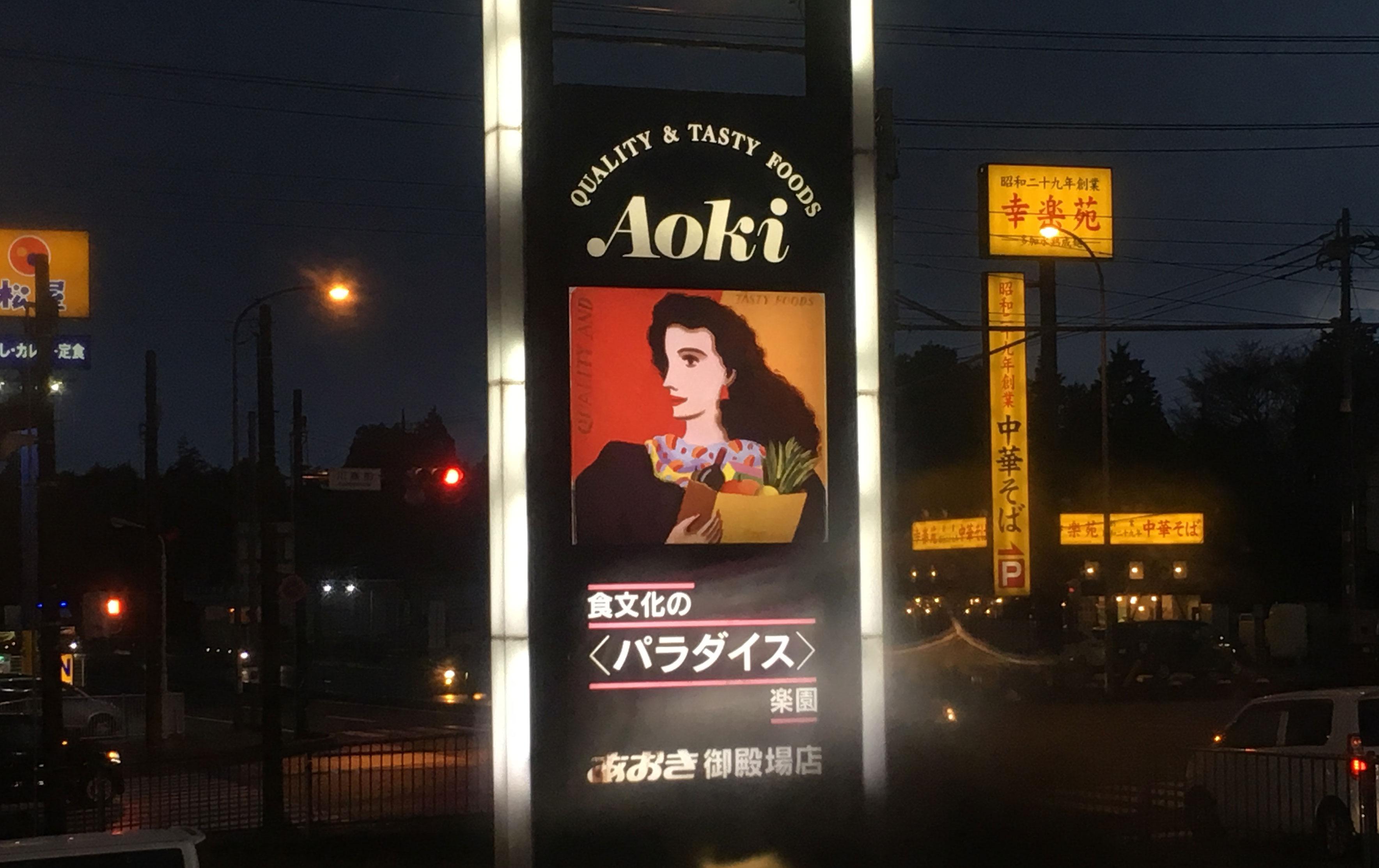 aoki (2)