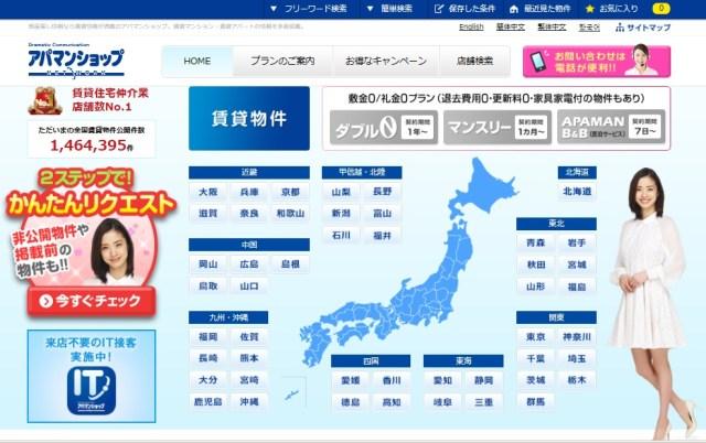 【神対応】熊本地震の被災者に「アパマンショップ」が無償で空室物件を貸し出すと発表