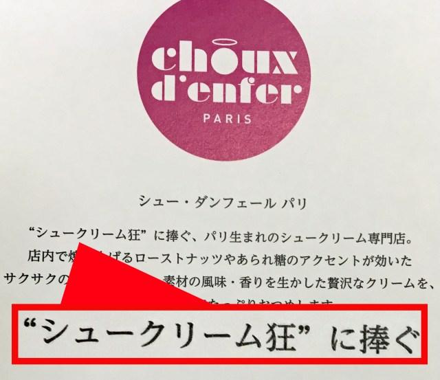 """新宿南口の商業施設「NEWoMan」にオープンしたシュークリーム専門店の """"売り文句"""" が気合い入り過ぎな件"""