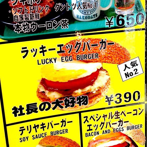 【検証】函館「ラッキーピエロ」のバーガー人気ベスト3を食べ比べてみた結果 → 1番ウマいのはコレだ!