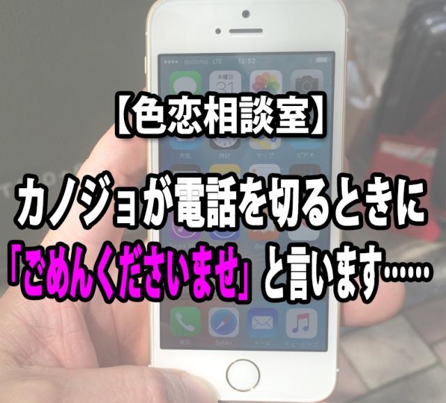 【色恋相談室】電話を切るときに「ごめんくださいませ」と言うカノジョ