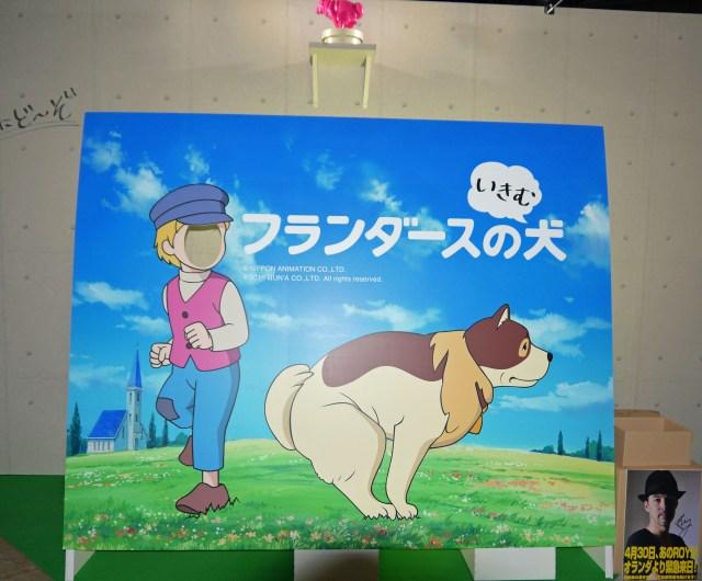 【衝撃】不快なフィギュア「いきむ犬」と「フランダースの犬」がまさかのコラボ! パトラッシュがいきんでるぞ~ッ!!