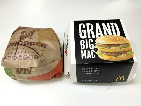 【完全決着】「マクドナルドのグランドビッグマック」vs「バーガーキングのビッグキング」本当にウマいのはどっちだ!