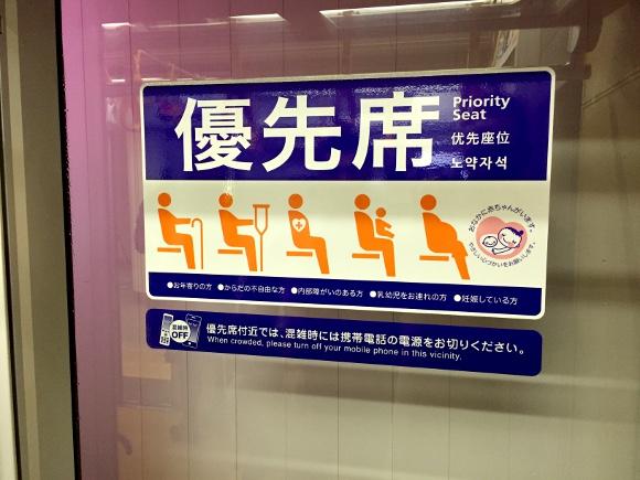【超簡単】お年寄りや妊婦に「100%席を譲る方法」を教える