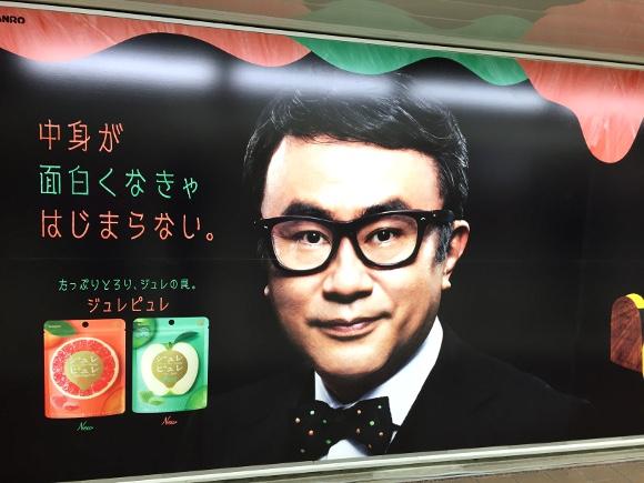 新宿で「成人男性が100%赤面するグミのイベント」が開催中との噂 → 確かに恥ずかしかったでござる