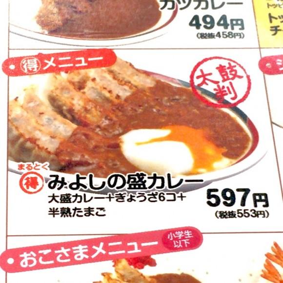 【北海道】B級グルメの傑作! ぎょうざ&カレーの店「みよしの」で絶対に食べるべき『みよしの盛カレー』