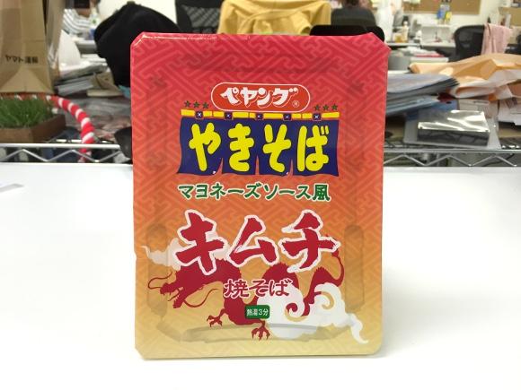 【新発売】『ペヤング マヨネーズソース風キムチ焼きそば』を食べてみた結果 → 1ミリもペヤングじゃない(笑)