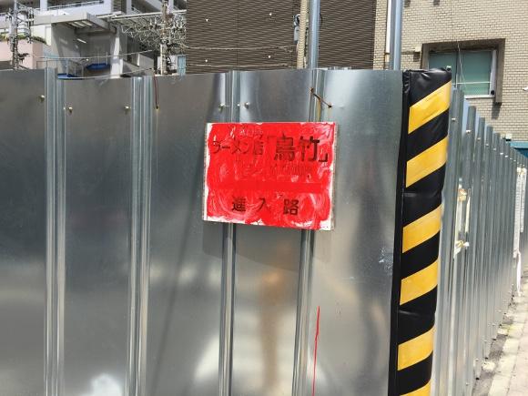 【悲報】地上げに徹底抗戦していた川崎の220円ラーメン店「鳥竹」がついに姿を消す