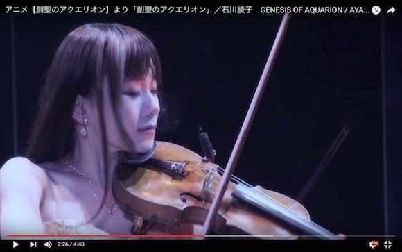 『創聖のアクエリオン』をヴァイオリンで演奏する石川綾子さんが鳥肌級にヤバい! 耳が気持ちよすぎて依存症になるレベル
