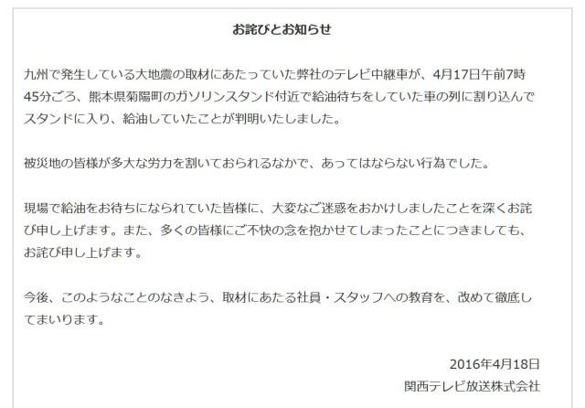 【非常識】関西テレビ中継車が熊本のガソリンスタンドで列に割り込み物議 / HPに謝罪文を公開する事態に