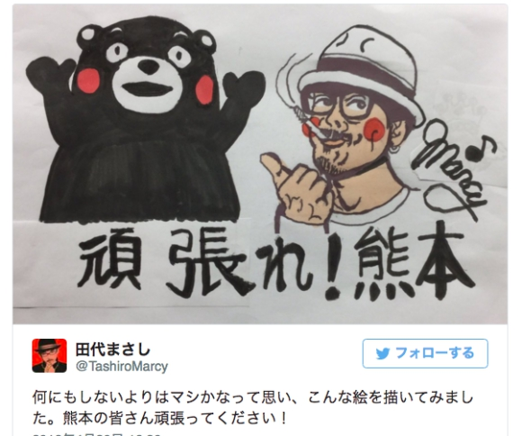 【熊本地震】田代まさし氏が激励のコメントとイラストを投稿して賛否 / ネットの声「田代さんサイコー」「ジョイント咥えてる」
