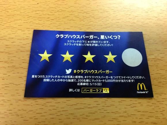 mcdonald11