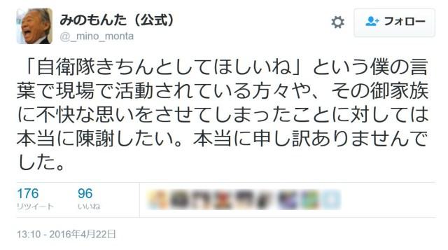 みのもんたさんがTwitter開始早々に謝罪する事態に 「(自衛隊を)激励するつもりだった。言葉足らずだった」