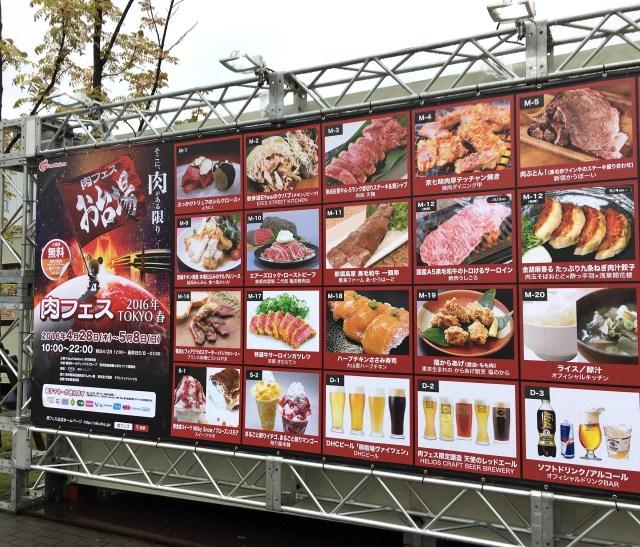 【肉好き注目】肉フェス TOKYO 2016春が開幕! お台場会場に行ってみた 「ミート率100%バーガー」は食っとくべき