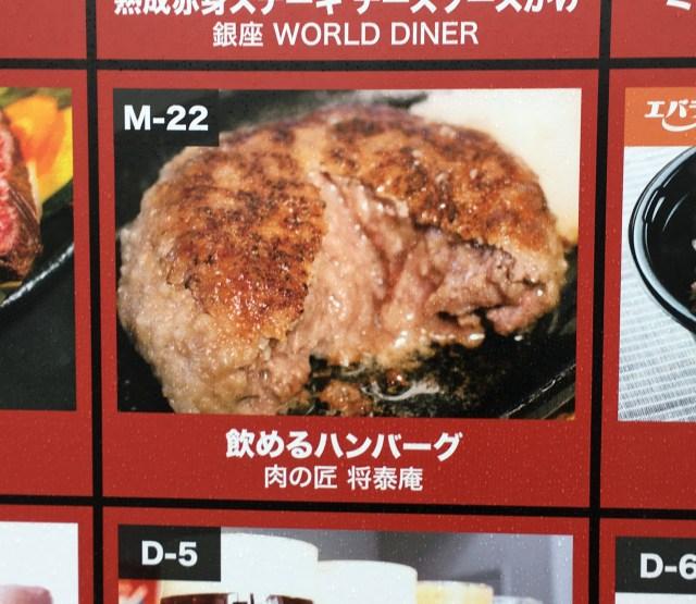 """【肉フェス】肉の匠 将泰庵の「飲めるハンバーグ」を食ってみた! """"飲める"""" は言い過ぎだけど肉汁はスゴイ"""