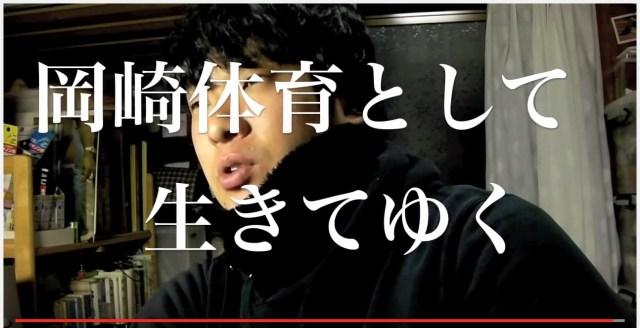 ネット上で一躍注目を集める「岡崎体育」とはどんな人物なのか? 2013年のセルフドキュメント映像がアツい
