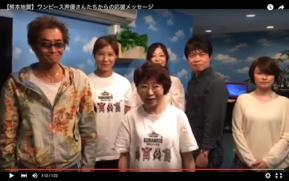 【動画あり】ワンピース声優陣が熊本へ応援メッセージ / ネットの声「まじで泣けてくる」「涙腺がやばい」