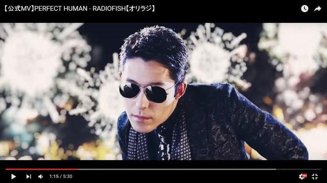 【コラム】オリラジ『PERFECT HUMAN』の公式MVが公開! ガチすぎる映像に私の涙が止まらない理由