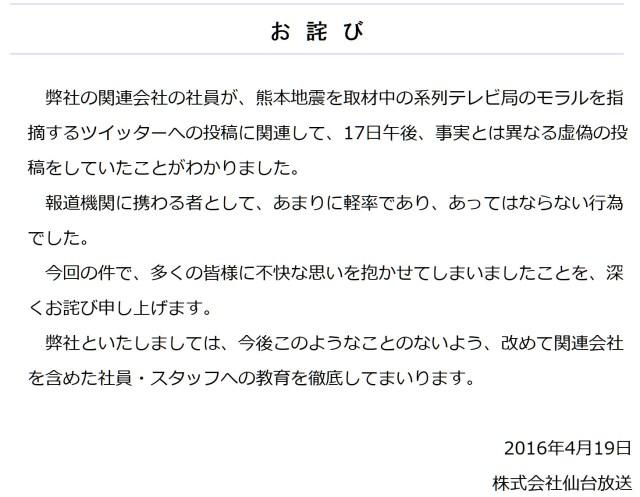 仙台放送が「関テレ中継車のGS割り込み」に関する虚偽の投稿でお詫び / なぜ偽りのツイートをしたのか? 仙台放送に尋ねた