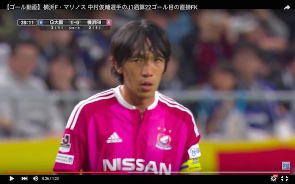 【衝撃サッカー動画】中村俊輔選手が決めた「完璧すぎるフリーキック」が何度見ても美しい