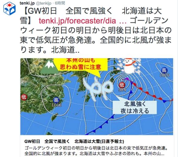 【注意喚起】GW初日の4月29日は全国で風が強く「本州でも山は雪に注意」「北海道の一部地域で大雪」のおそれ