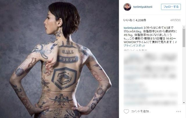 もはや芸術! 芸人・鳥居みゆきさんが美しすぎる全身タトゥー姿をインスタグラムで公開!! ネットの声「惚れた」「カッコ良すぎる」