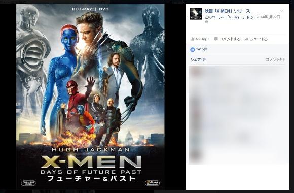【アメコミ】映画『X-MENシリーズ』が10倍楽しくなる基本知識 / そもそも「ミュータント」とは?