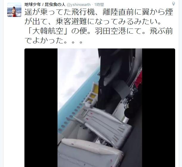 【動画あり】羽田空港で「大韓航空機」が出火 / 怪我人はいないもよう