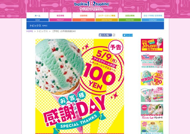 【5月9日限定】サーティワンが100円! レギュラーシングルコーンが100円になるぞ~っ / 店により実施時間が違うと判明! 確認方法はこれだ!!