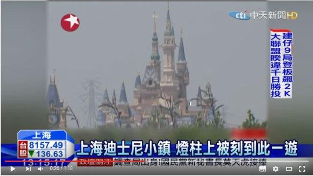 """【悲報】上海ディズニーエリアがプレオープン → マッハで糞尿が! ラクガキもされ花も踏みにじられる / ネットの声「夢の国が """"ゴミの国"""" だ」"""