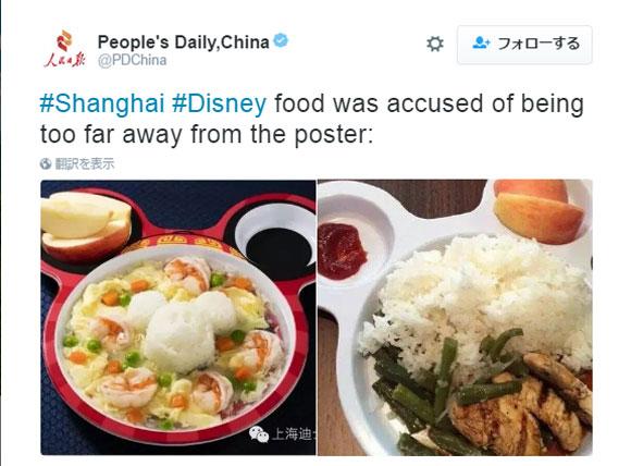 【中国】上海ディズニーの食事から漂うパチモノ臭がスゴイと話題 「ポテトが雑草みたい」