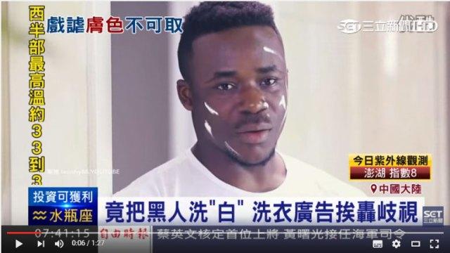【炎上】中国の洗剤CMが炎上「黒人を洗う → 色白アジア人になる」内容が世界で問題視 / メーカー「人種差別の意図はない」「みんな敏感すぎ」