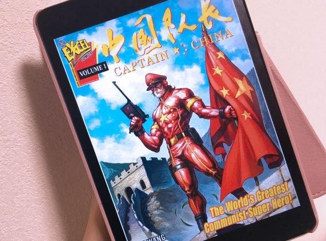 【これは】中国版キャプテン・アメリカ!? 漫画『キャプテン・チャイナ』が凄まじいクオリティ / 毛沢東の「超人類計画」で誕生! 長い眠りから覚めた戦士
