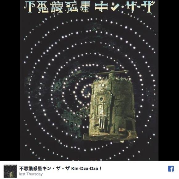 【予告編あり】ついに! 伝説のソ連映画『不思議惑星キン・ザ・ザ』がデジタルリマスター版で蘇るんだってよ!!