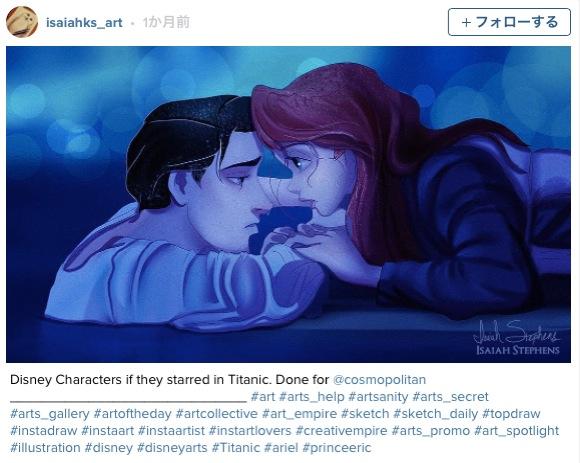 【ディズニー】プリンセスたちがあの映画に出演したら……っていうイラストが素晴らしい想像力!『タイタニック』『ハリポタ』など