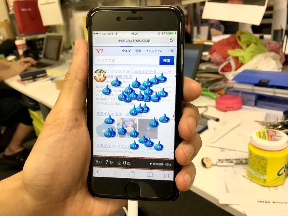 今すぐ「スマホ版ヤフー」で『ドラクエ30』って検索してみろ! スライム1億匹を無双する限定ゲームがやってるぞ!!