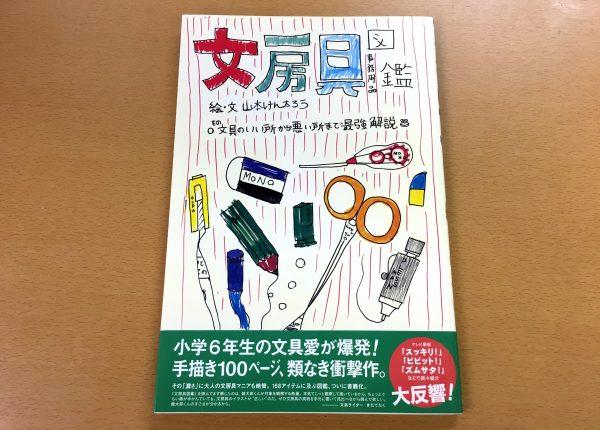 【定価3兆円】小学6年生が書いた話題の書籍『文房具図鑑』を買ってみた / 文房具メーカー「全てにおいて圧巻」「恐れ入りました」