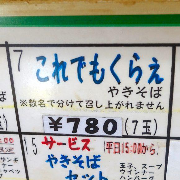 【爆盛り】これでもくらぇ! 伝説の「味無し焼きそば7玉分」が食べられる札幌『やきそば屋』
